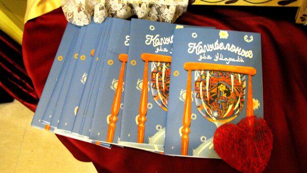 Книги с колыбельными для Умарали: в память о погибшем ребенке - Sputnik Таджикистан