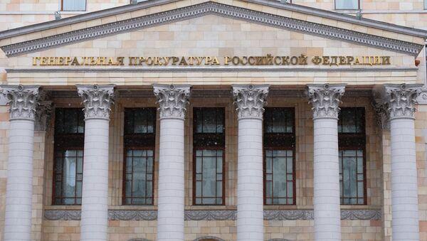 Генеральная прокуратура России - Sputnik Таджикистан
