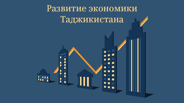Развитие экономики Таджикистана - Sputnik Таджикистан