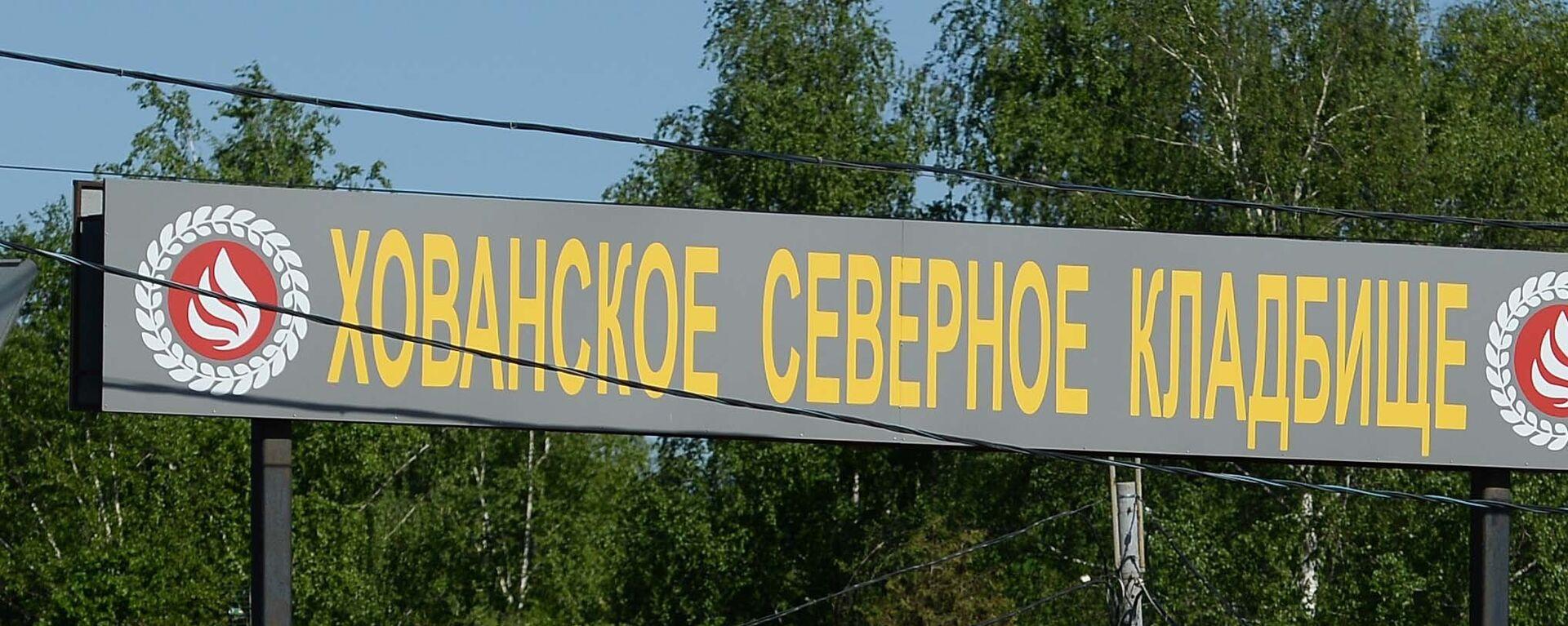 Хованское кладбище в Москве, архивное фото - Sputnik Таджикистан, 1920, 18.03.2020