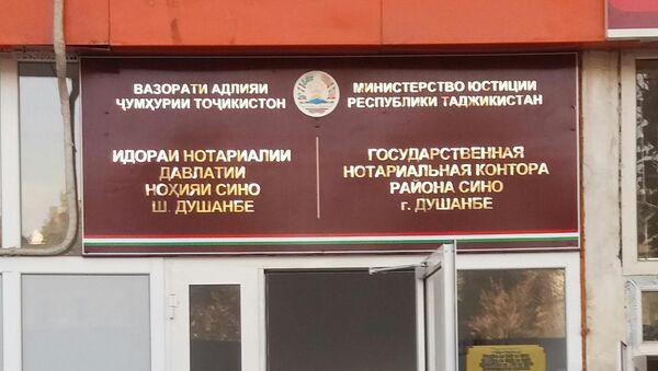 Министерство юстиции Республики Таджикистан - Sputnik Тоҷикистон