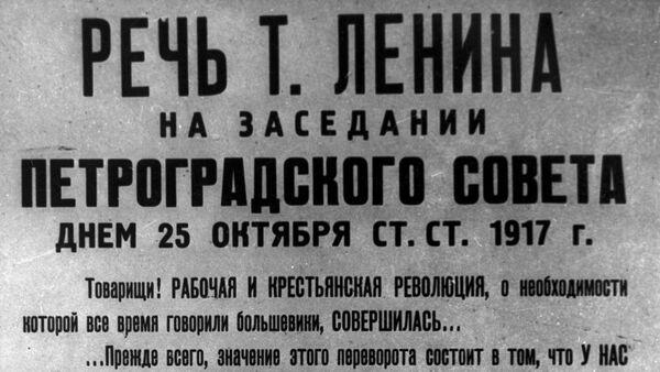 Текст речи Ленина - Sputnik Таджикистан