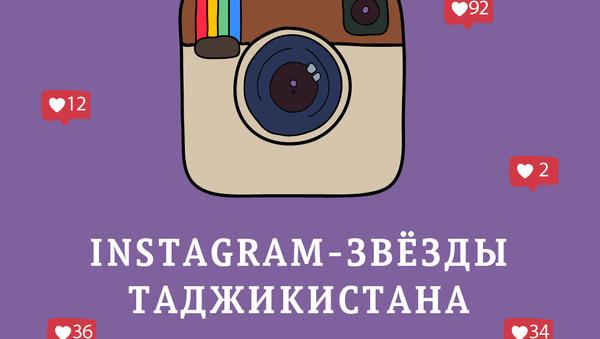 Instagram-звезды Таджикистана - Sputnik Таджикистан