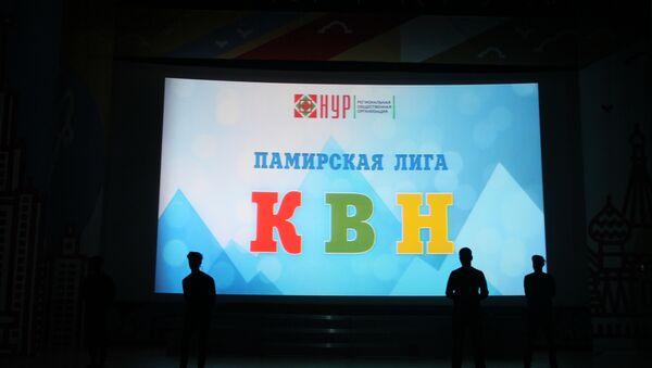 Памирская лига КВН - Sputnik Таджикистан