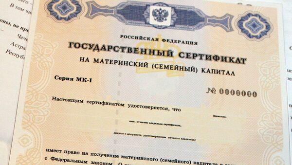 Государственный сертификат на материнский капитал, архивное фото - Sputnik Таджикистан