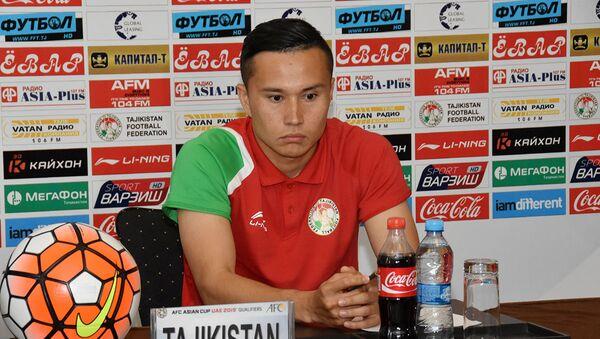 Полузащитник национальной сборной Таджикистана Парвизджон Умарбоев, архивное фото - Sputnik Таджикистан