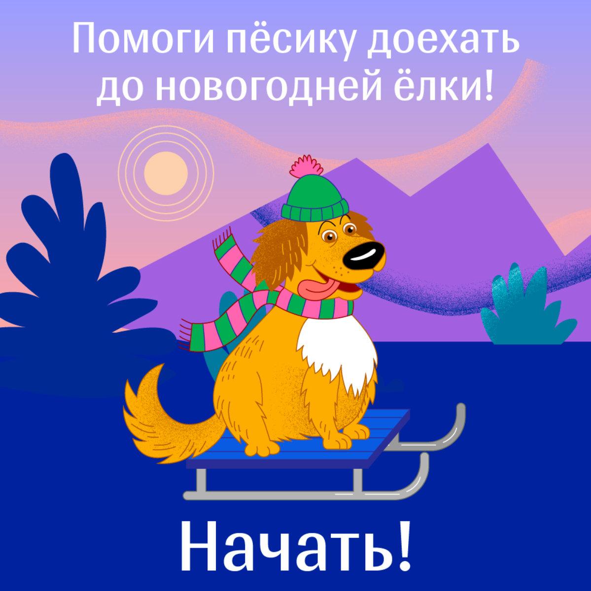 Игра - помоги песику доехать до новогодней елки - Sputnik Тоҷикистон