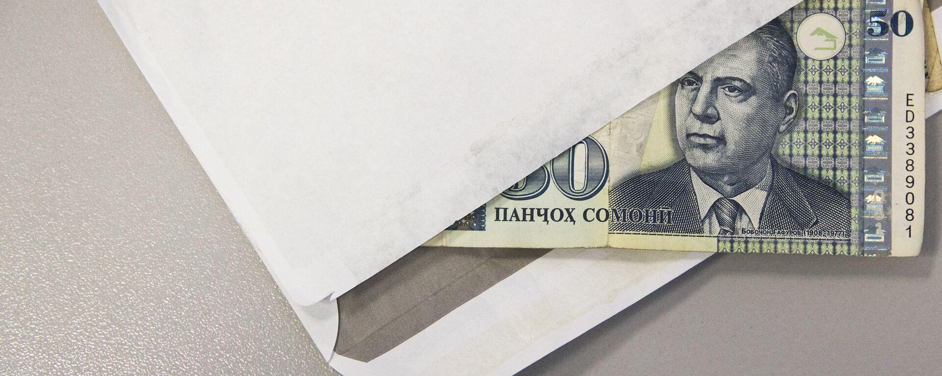 Конверт с деньгами, архивное фото - Sputnik Тоҷикистон, 1920, 04.01.2021