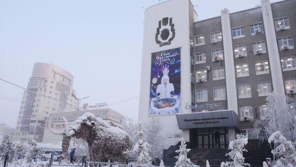 Окружная администрация города Якутска, архивное фото - Sputnik Таджикистан