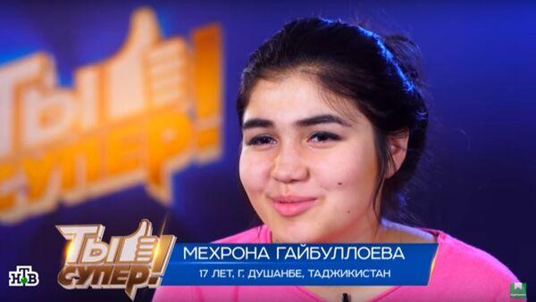 Участница Ты супер! от Таджикистана Мехрона Гайбуллоева - Sputnik Тоҷикистон