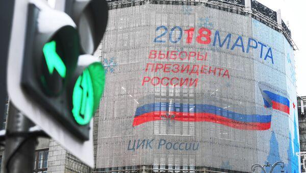 Экран на здании Центрального телеграфа в Москве с символикой выборов президента РФ 2018 - Sputnik Таджикистан