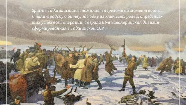 Таджикистан в войне 1941-1945 - Sputnik Таджикистан