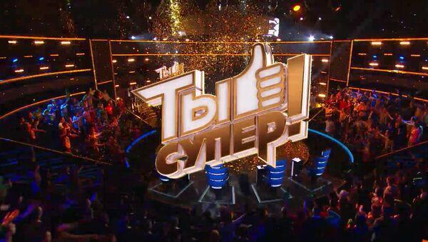 LIVE: Первый полуфинал международного конкурса Ты супер! на НТВ 12.05.2018 - Sputnik Таджикистан