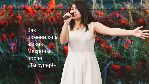 Жизнь Мехроны после Ты супер! - Sputnik Таджикистан