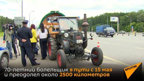 Пенсионер из ФРГ приехал в Москву на тракторе к началу ЧМ-2018 - Sputnik Тоҷикистон