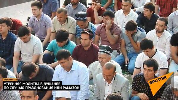 Утренняя молитва в Душанбе по случаю празднования Иди Рамазон - Sputnik Таджикистан