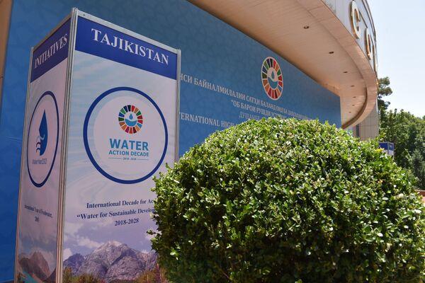 Водный форум в Душанбе - Sputnik Таджикистан