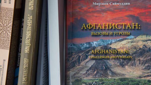 Книга Афганистан: вызовы и угрозы - Sputnik Таджикистан