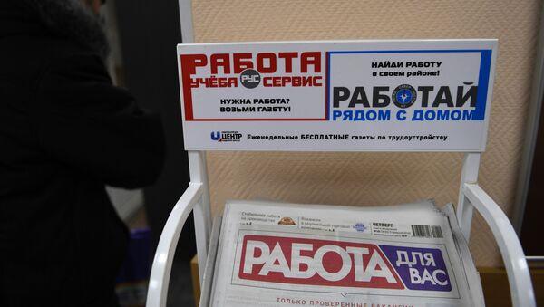 Газеты с объявлениями о вакансиях, архивное фото - Sputnik Тоҷикистон
