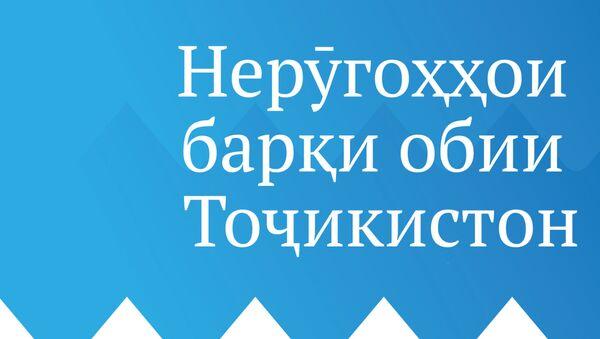 Инфографика - Sputnik Тоҷикистон