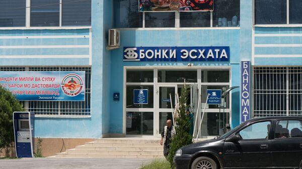 Банк Эсхата, архивное фото - Sputnik Тоҷикистон