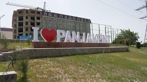 Стенд с надписью Я люблю Пенджикент, архивное фото - Sputnik Тоҷикистон