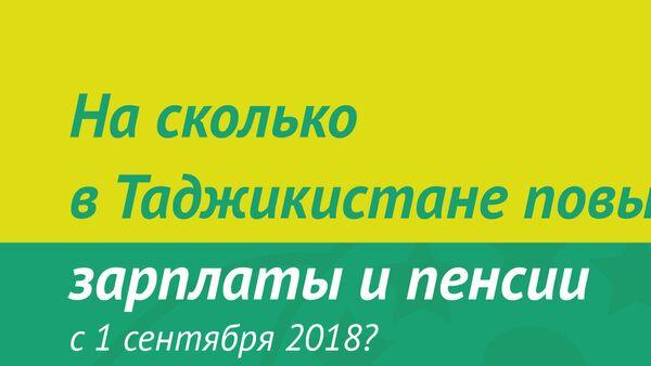На сколько вырастут пенсии и зарплаты в Таджикистане - Sputnik Таджикистан