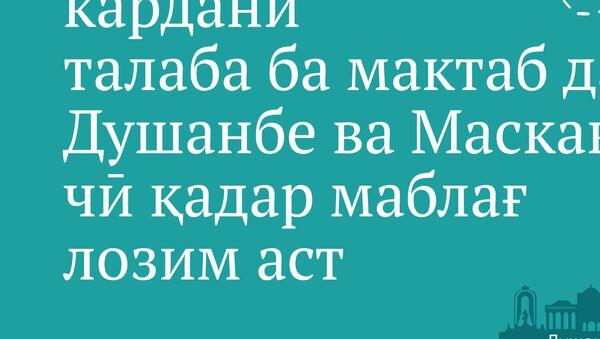 Сколько стоит собрать ребенка в школу - Sputnik Тоҷикистон