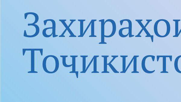 Водные ресурсы - Sputnik Тоҷикистон