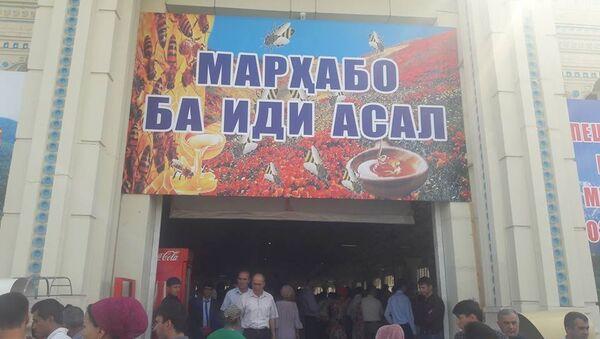 Таҷлили Иди асал дар бозори Меҳргони шаҳри Душанбе - Sputnik Тоҷикистон