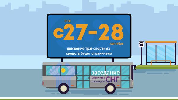 Движение транспортных средств будет ограниченно - Sputnik Тоҷикистон
