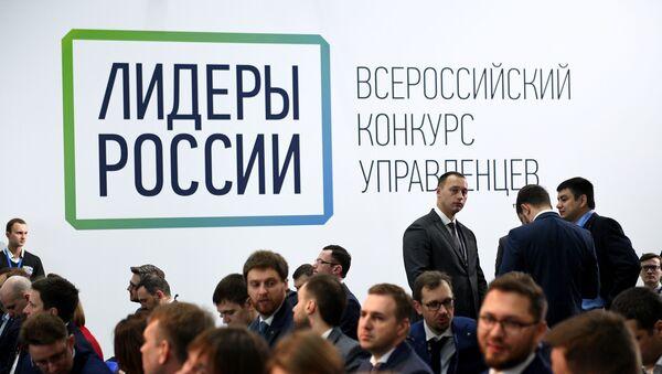 Всероссийский управленческий конкурс Лидеры России в Сочи - Sputnik Таджикистан