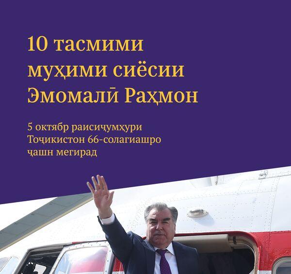 10 тасмими муҳими сиёсии Эмомалӣ Раҳмон - Sputnik Тоҷикистон
