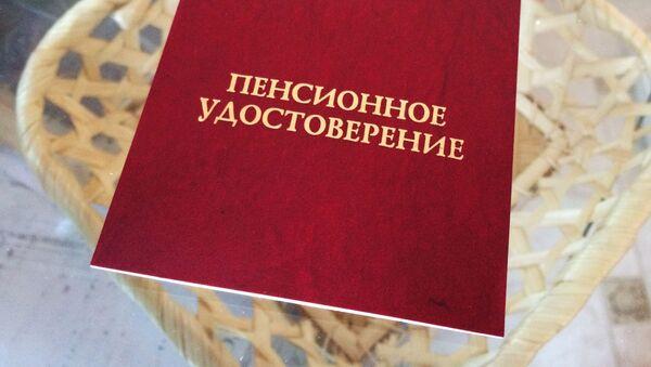 Пенсионное удостоверение, архивное фото - Sputnik Тоҷикистон