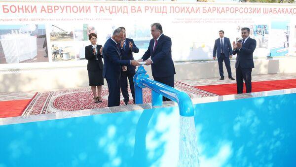 Эмомали Рахмон открыл в Гулистоне реконструированную систему водоснабжения - Sputnik Таджикистан