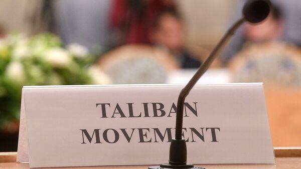 Второе заседание московского формата  консультаций по Афганистану - Sputnik Таджикистан
