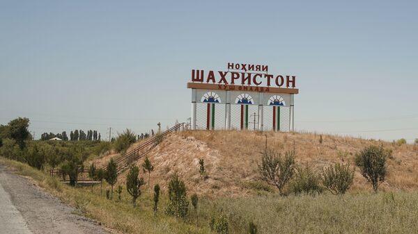 Приветственная Стелла в город Шахристон, архивное фото - Sputnik Тоҷикистон