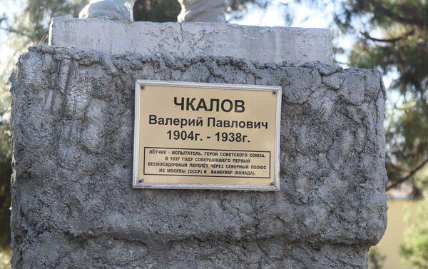Памятник летчику-испытателю В.П. Чкалову в Душанбе - Sputnik Таджикистан