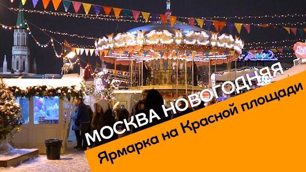 В центре Москвы заработала новогодняя ярмарка - Sputnik Таджикистан
