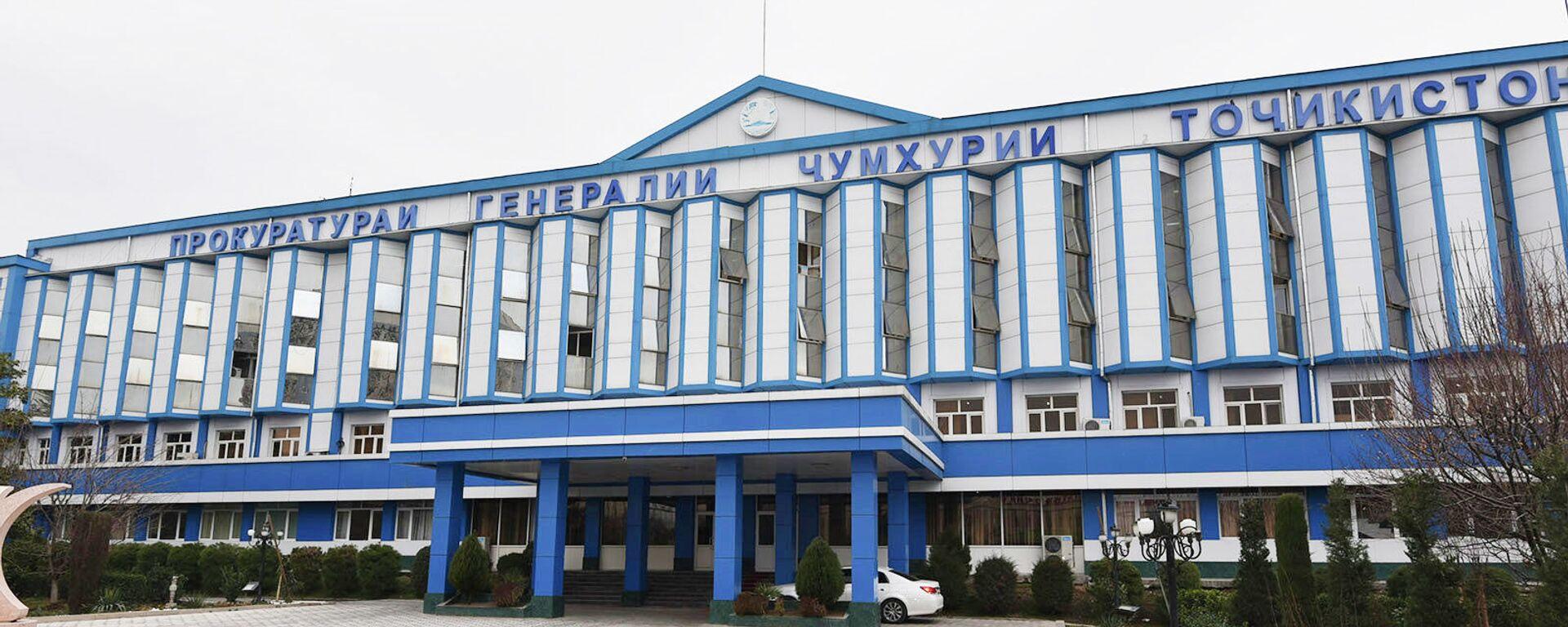 Генеральная прокуратура РТ, архивное фото - Sputnik Таджикистан, 1920, 21.04.2021