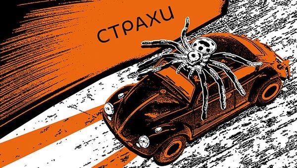 Страхи - Sputnik Таджикистан