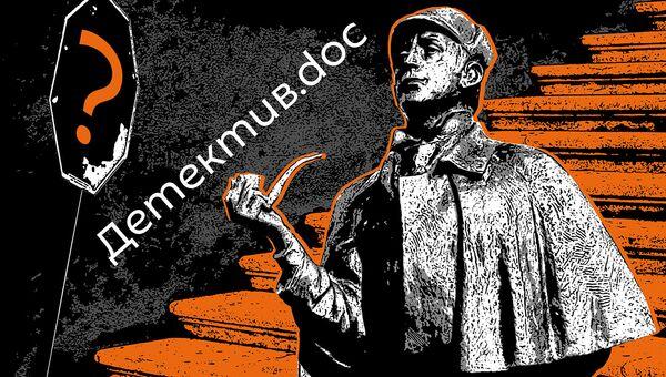 Детектив - Sputnik Таджикистан