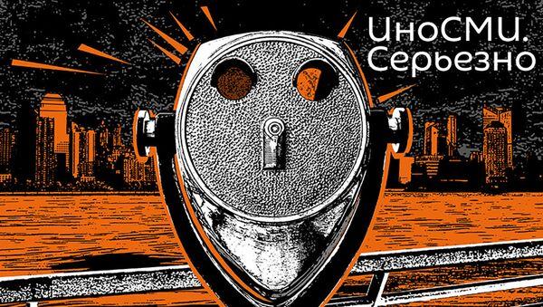 ИноСМИ. Серьезно - Sputnik Таджикистан