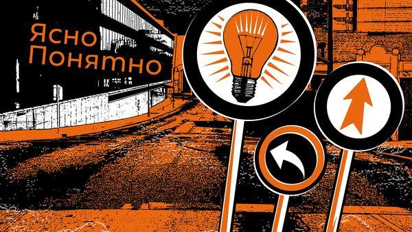 Ясно Понятно - Sputnik Таджикистан