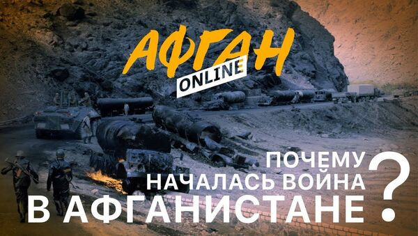 Почему началась война в Афганистане – Товарищ и предатель – 1-я серия Афган Online - Sputnik Таджикистан