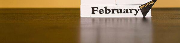 День 17 февраля - Sputnik Таджикистан