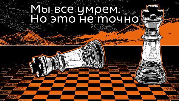 Мы все умрем. Но это не точно - Sputnik Таджикистан