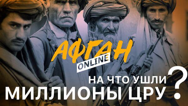 На что ушли миллионы ЦРУ – Главный просчет Бжезинского – 2-я серия Афган Online - Sputnik Таджикистан