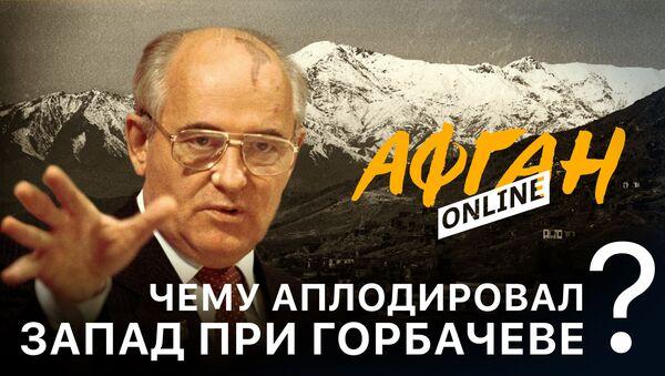 Чему аплодировал Запад при Горбачеве, или Опасные игры в Афганистане - Sputnik Таджикистан
