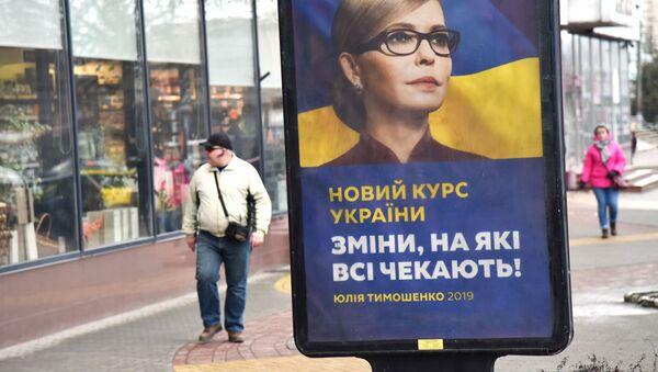 Предвыборная агитация на Украине - Sputnik Таджикистан